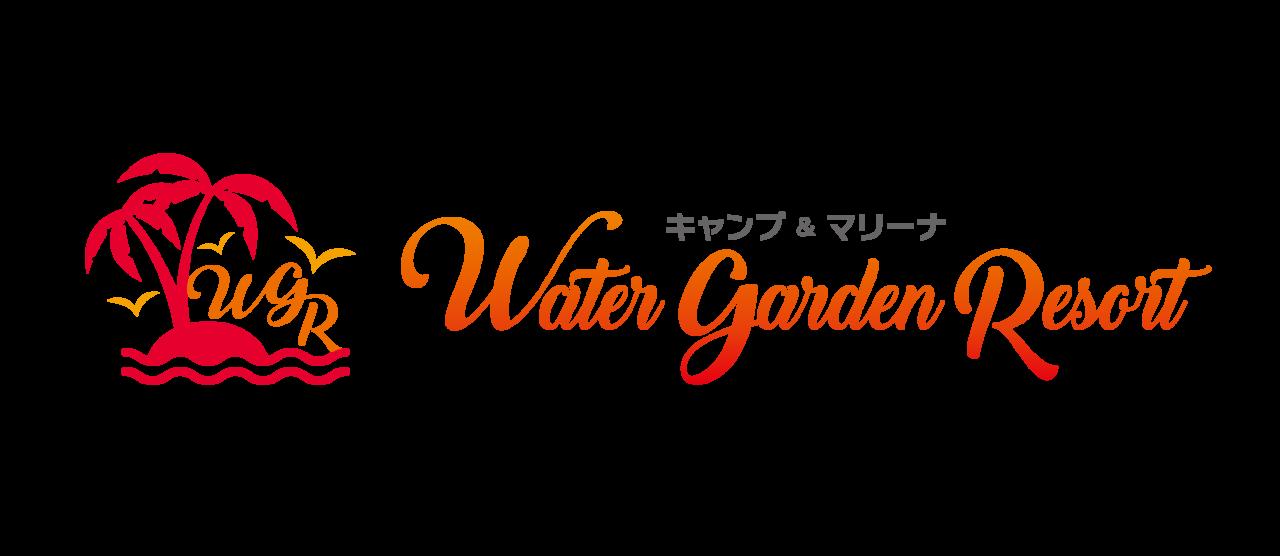 water garden resort キャンプ&マリーナ